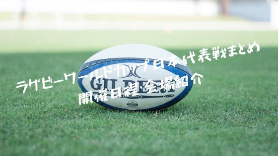 ラグビーワールドカップ日本代表戦まとめ|開催日程・会場紹介