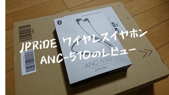 JPRiDE ワイヤレスイヤホン ANC-510のレビュー